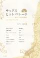 サックス ヒットパレード-煌く昭和歌謡曲 生ギター伴奏CD付き 煌めく昭和歌謡曲forアルトサックス