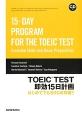 TOEIC TEST即効15日計画 はじめてでも500点突破!! CD付