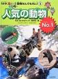 人気の動物No.1 NHKあにまるワンだ~動物なんでもNo.1 5