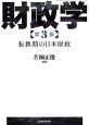 財政学<第3版> 転換期の日本財政