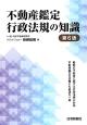 不動産鑑定行政法規の知識<第6版>