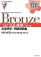 ORACLE MASTER Oracle Database 12c Bronze[12c SQL基礎]完全詳解+精選問題集 オラクル認定資格試験対策書