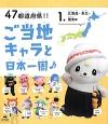47都道府県!!ご当地キャラと日本一周♪ 北海道・東北・関東編 (1)