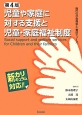 児童や家庭に対する支援と児童・家庭福祉制度<第4版> 現代の社会福祉士養成シリーズ 新カリキュラム対応!!