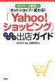 「Yahoo!ショッピング」ラクラク出店ガイド 「eコマース革命」でネットショップが変わる!