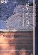 縁側から庭へ フランスからの京都回顧録