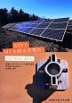 DIYでMY太陽光発電所! 自分で作れる、稼げる。