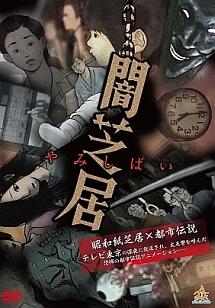 闇芝居(2期)