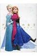 アナと雪の女王ビジュアルガイド ディズニー