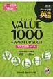 英単語 VALUE1000<改訂版> データ分析 CD付
