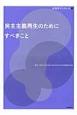 民主主義再生のためにすべきこと 政策学ブックレット1