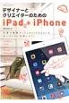 デザイナーとクリエイターのためのiPad+iPhone 仕事で趣味でiPad+iPhoneをモノづくりに活