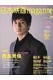 日本映画magazine 巻頭特集:『チーム・バチスタFINAL ケルベロスの肖像』西島秀俊 日本映画を愛するすべての人へ(39)