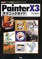 Painter X3 テクニックガイド アナログ感覚のデジタルペイントソフト