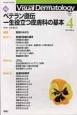 Visual Dermatology 13-4 2014.4 特集:ベテラン直伝一生役立つ皮膚科の基本 目でみる皮膚科学