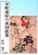 室町幕府の東国政策