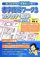 書字指導ワーク カタカナ・数字の書き方編 気になる子どものできた!が増える(3)