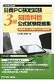 日本商工会議所 日商PC検定試験 知識科目 3級 公式試験問題集 文書作成・データ活用・プレゼン資料作成