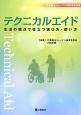 テクニカルエイド 作業療法ジャーナル増刊号<保存版> 生活の視点で役立つ選び方・使い方