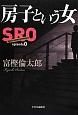 房子という女 SRO episode0