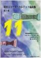 積志リコーダーカルテット編曲集 (11)
