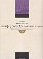 決定盤 ジョンレノン/ワーキング・クラス・ヒーロー 究極のセレクション(1)