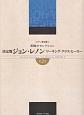 決定盤 ジョンレノン/ワーキング・クラス・ヒーロー 究極のセレクション(2)