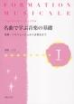 フォルマシオン・ミュジカル 名曲で学ぶ音楽の基礎 楽典・ソルフェージュから音楽史まで (1)