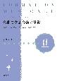 フォルマシオン・ミュジカル 名曲で学ぶ音楽の基礎 楽典・ソルフェージュから音楽史まで (2)