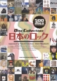ディスク・コレクション 日本のロック