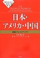 日本・アメリカ・中国 現代日本の政治と外交5 錯綜するトライアングル