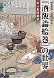 『酒飯論絵巻』の世界 日仏共同研究
