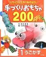 うごかす リサイクル工作であそぼう!手づくりおもちゃ200 1