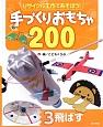 飛ばす リサイクル工作であそぼう!手づくりおもちゃ200 3