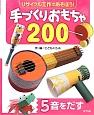 音をだす リサイクル工作であそぼう!手づくりおもちゃ200 5