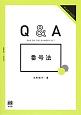 Q&A番号法