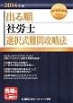 出る順 社労士 選択式難問攻略法 2014年版