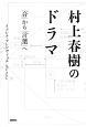 村上春樹のドラマ 「音」から「言葉」へ