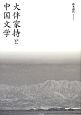 大伴家持と中国文学