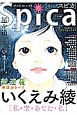 comic スピカ (30)
