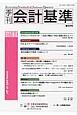 季刊 会計基準 2014.3 特集:ASAFへのASBJ(我が国)の取組みについて (44)
