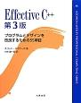 Effective C++<第3版> プログラムとデザインを改良するための55項目