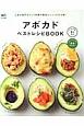 アボカドベストレシピBOOK 人気の専門カフェ5店舗が絶品メニューを大公開!
