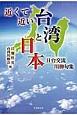 近くて近い台湾と日本 日台交流川柳句集