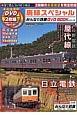 廃線スペシャル みんなの鉄道DVD BOOKシリーズ