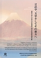 言語学、文学そしてその彼方へ 都留文科大学英文学科創設50周年記念研究論文集