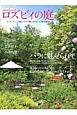 マダムロズビィの庭 ロズビィのバラ畑とイギリス職人がつくった銀河庭園