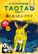 パンダのタオタオ絵本館 「雨になったシマウマ」 世界動物ばなし