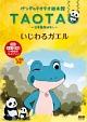 パンダのタオタオ絵本館 「いじわるガエル」 世界動物ばなし