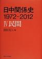 日中関係史 1972-2012 民間 (4)